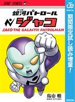 銀河パトロール ジャコ【期間限定試し読み増量】