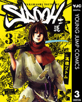 SIDOOH―士道― 3
