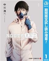 ROUTE END【期間限定試し読み増量】 1