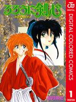 『るろうに剣心―明治剣客浪漫譚― カラー版 1』の電子書籍