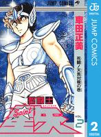 聖闘士星矢 2