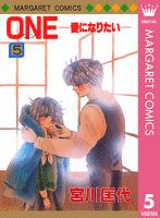 ONE─愛になりたい─ 5