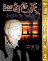 Bar白色天 女と男 欲望の百物語【期間限定無料】 2