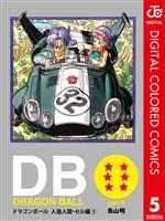 DRAGON BALL カラー版 人造人間・セル編 5