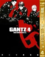 GANTZ【期間限定無料】 4