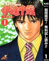 世界一さお師な男 伊達千蔵【期間限定無料】 1