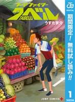 フードファイタータベル【期間限定無料】 1