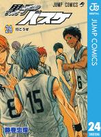 黒子のバスケ モノクロ版 24