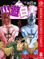 幽★遊★白書 カラー版 8