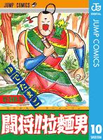 闘将!! 拉麺男 10