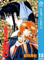 るろうに剣心―明治剣客浪漫譚― モノクロ版 15