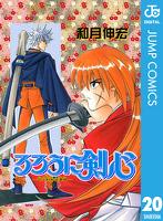 るろうに剣心―明治剣客浪漫譚― モノクロ版 20