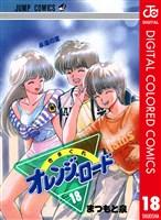 きまぐれオレンジ★ロード カラー版 18