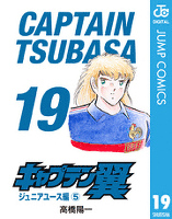 キャプテン翼 19