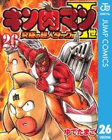 キン肉マンII世 究極の超人タッグ編 26