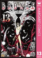 BRONZE -Special Edition- 13