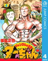 ジャングルの王者ターちゃん 4