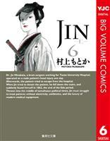 JIN―仁― 6