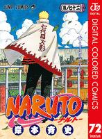 NARUTO―ナルト― カラー版 72