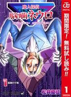 魔人探偵脳噛ネウロ カラー版【期間限定無料】 1