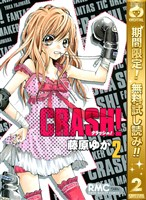 CRASH!【期間限定無料】 2