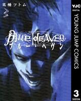 Blue Heaven 3
