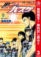黒子のバスケ カラー版【期間限定無料】 3