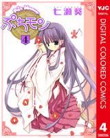 ぷちモン カラー版 4