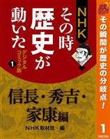 NHKその時歴史が動いた デジタルコミック版 1 信長・秀吉・家康編 秋マン!!特別版