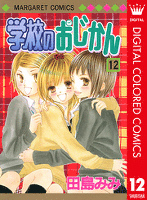学校のおじかん カラー版 12