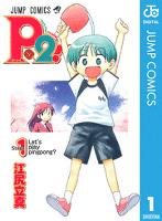 P2!―let's Play Pingpong!― 1