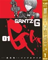 GANTZ:G【期間限定無料】 1