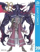 遊☆戯☆王 モノクロ版 20