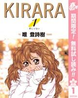 KIRARA【期間限定無料】 1