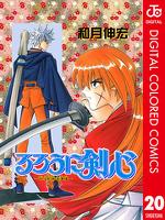 るろうに剣心―明治剣客浪漫譚― カラー版 20