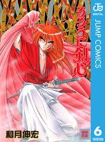 るろうに剣心―明治剣客浪漫譚― モノクロ版 6