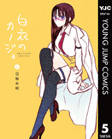 白衣のカノジョ 5