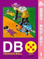 DRAGON BALL カラー版 フリーザ編【期間限定無料】 1