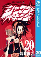 シャーマンキング 20