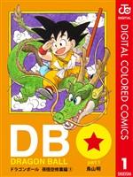 『DRAGON BALL カラー版 孫悟空修業編 1』の電子書籍