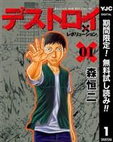 デストロイ アンド レボリューション【期間限定無料】 1