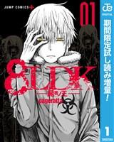 8LDK―屍者ノ王―【期間限定試し読み増量】 1