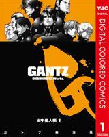 GANTZ カラー版 田中星人編 1