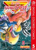 魔人探偵脳噛ネウロ カラー版 5