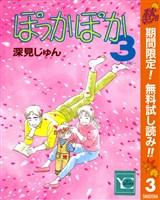 ぽっかぽか【期間限定無料】 3