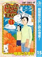 増田こうすけ劇場 ギャグマンガ日和【期間限定試し読み増量】 15