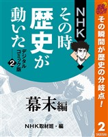 NHKその時歴史が動いた デジタルコミック版 2 幕末編 秋マン!!特別版