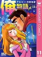 俺物語!! 11