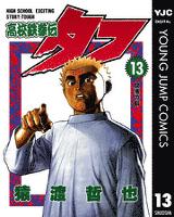 高校鉄拳伝タフ 13
