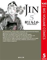 JIN―仁― 5